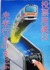 全国最高賞を受賞した高橋里奈さんの作品(県選管提供)