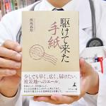 復興へ熱いエール 前宮古市長・熊坂さん書籍出版