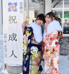 同級生と記念撮影する花巻市の新成人