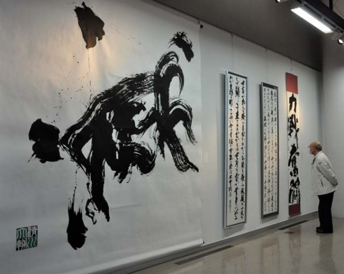 「滅」の大型作品など個性豊かな書が並ぶ高校教員の書道展
