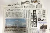 岩手日報14日付で3万号 特別紙面