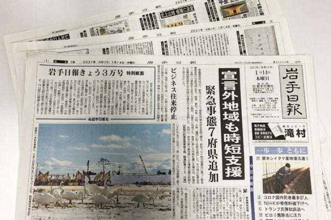 岩手日報14日付紙面