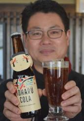世嬉の一酒造が発売した自然素材100%の「こはるコーラ」