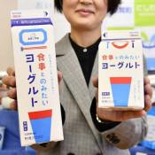 飲むヨーグルト刷新 西和賀・湯田牛乳公社、きょう発売