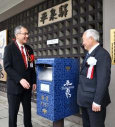 JR平泉駅前のラッピングポストの完成を喜ぶ古屋正昭支社長(左)と青木幸保町長