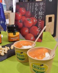 オーストラリア産のマカダミアナッツと蜂蜜、釜石の特産品甲子柿を活用したジェラート