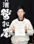 酒造り追求奥深く わしの尾、小平さん「専門評価者」に認定