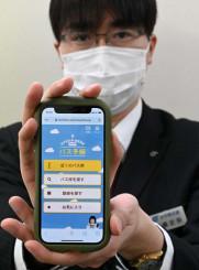 県交通が普及を図るスマートフォンサイト「バス予報」の画面