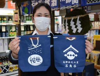 道の駅石鳥谷で販売されているオリジナル御用袋
