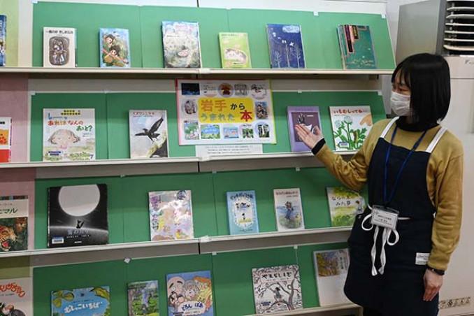 「岩手からうまれた本」をテーマに興味深い本が並ぶ盛岡市立図書館の展示コーナー