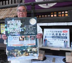 プロジェクトをPRする坂本広行宮司。おたき上げの祈願札への書き込みも呼び掛けている
