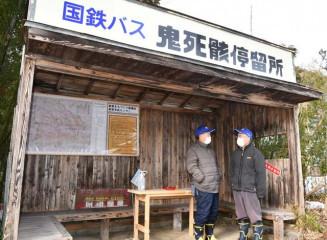 取り組みのシンボルとして整備した鬼死骸停留所。木製テーブルや記念スタンプも用意した