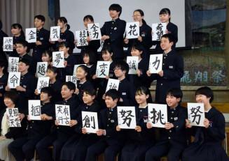 それぞれの決意を記した色紙を掲げる沼宮内中の2年生