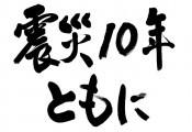 「震災10年 ともに」 岩手メディア共同キャンペーン
