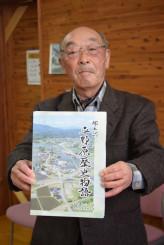 足かけ4年で完成させた郷土誌を手にする荻野七朗会長。地域の全てが詰まった一冊だ