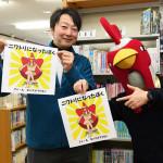 「オブチキ」ネット絵本反響 九戸村の鶏肉PRキャラ