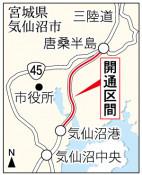 三陸道田野畑-仙台直結へ 唐桑半島-気仙沼港が3月6日開通