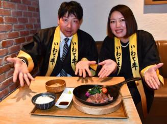 チャンピオン牛のステーキ膳を紹介する生産者の菊地毅さん(左)と妻里菜子さん
