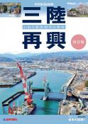 「三陸再興」26日発売 震災10年特別報道記録集