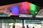 宮古市役所がライトアップ 光で表す感謝の思い、21日まで