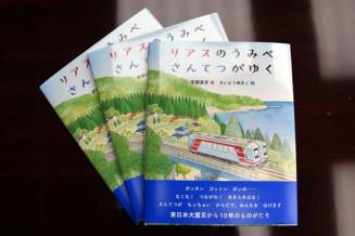 宇部京子さんが出版した「リアスのうみべ さんてつがゆく」(岩崎書店)