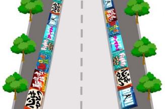 盛岡市内一周継走で県営運動公園内のグリーンロードに設置される横断幕のイメージ