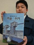 「奇跡の水門」語り継ぐ絵本 普代村が発行、小学校に寄贈へ