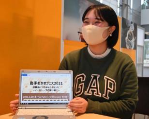 初のオンライン開催で、幅広い人の視聴に期待する岩手わかすフェス実行委の吉田知世実行委員長