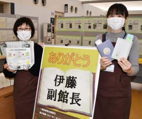 伊藤清彦さんの書評やお薦め本が並ぶ企画展。移動図書館車での記念企画も紹介している