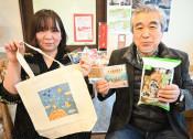 「田老かりんとう」歌に 宮古・田中菓子舗、地域支援の有志制作