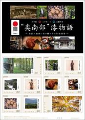 3月1日から販売されるオリジナルフレーム切手