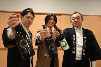 連携によって造った酒をPRする(右から)横沢孝之社長、谷崎公紀代表、平井佑樹専務