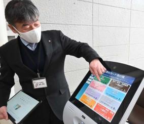 盛岡市役所に導入された窓口自動受け付けシステムの発券機