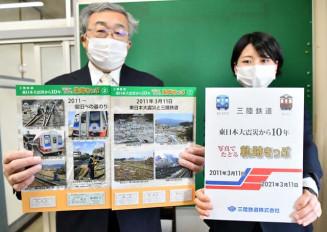 三陸鉄道が発売した「東日本大震災から10年 写真でたどる軌跡きっぷ」