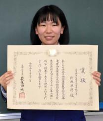 「川の流れのように」のメッセージを伝えるべく、歌に込める情熱を英作文で表現し最優秀賞に輝いた阿部早彩さん