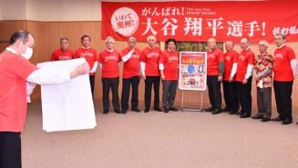 大谷翔平選手を激励する動画撮影に臨むふるさと応援団のメンバー