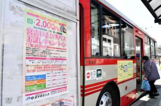 5月末まで宮古いきいきパスの特別キャンペーンを実施する県北バス。高齢者向けのフリー乗車券を半額程度で販売し、定期的な利用につなげる