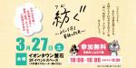 防災の〝約束事〟一緒に考えよう 釜石で27日特別イベント