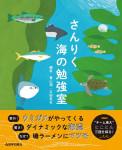 「さんりく 海の勉強室」書籍化 10日発売