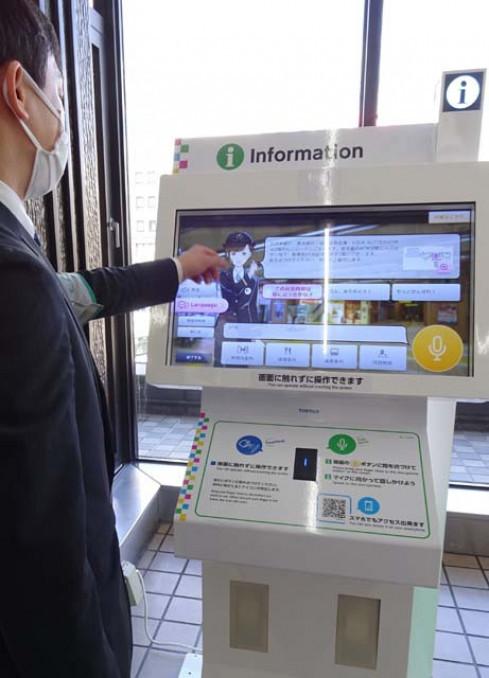 盛岡駅に設置された非接触型AI案内システム