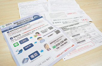 盛岡市内の高齢者に届いた新型コロナウイルスワクチン接種券などの案内(一部加工をしています)