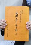 藤沢の文芸紡ぎ40年 一関・年刊誌、「生みの親」らが寄稿