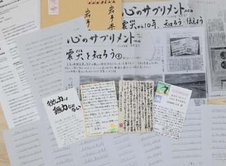 全国の中学校から岩手日報社に届いたはがきや感想文。「忘れず伝えていく」「学びに活用したい」などの受け止めがつづられている