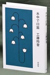 工藤玲音さんの第1歌集「水中で口笛」