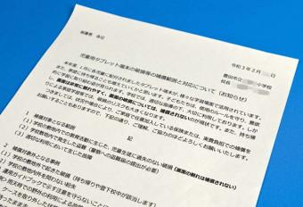 愛知県豊田市内の小学校から保護者に配布されたタブレット端末の補償に関する通知文(一部画像処理しています)
