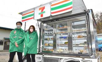 セブン-イレブン二戸石切所店が運行を始めた移動販売車