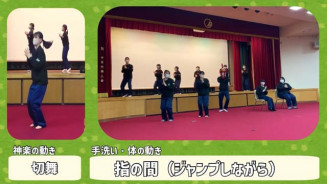 江刺家神楽と手洗いの動きを取り入れた「イキイキ神楽手洗い体操」の動画