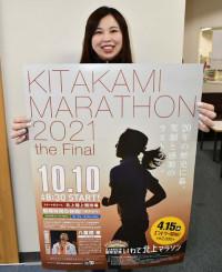 参加募集中のいわて北上マラソン大会のPRポスター