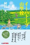 「イーハトーブ山学校」26日発売