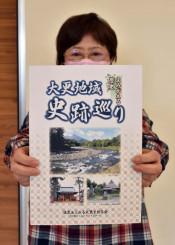 活気あふれる大更を創る会が出版した「大更地域史跡巡り」